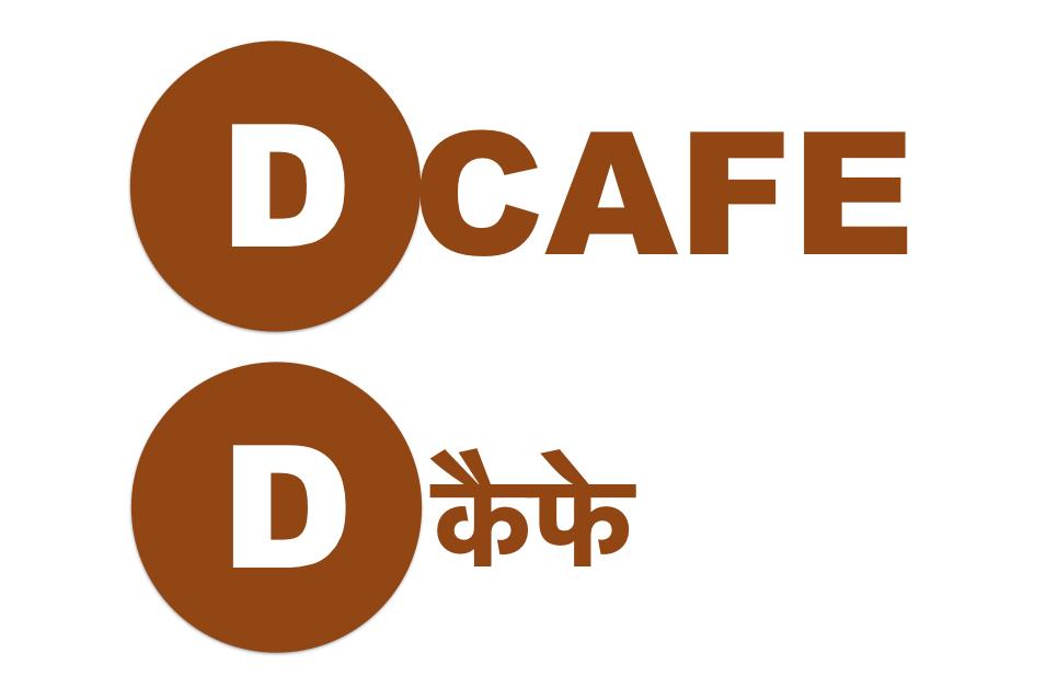dcafe